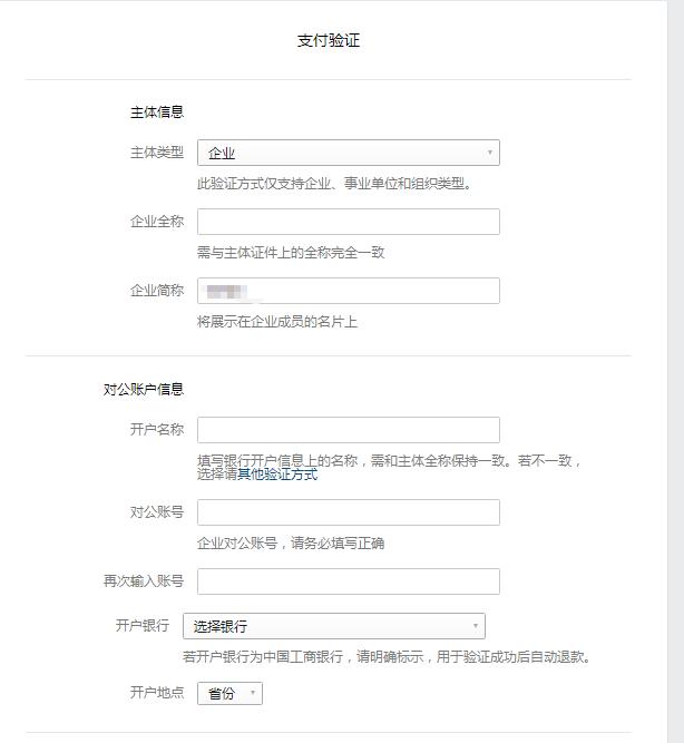 伙伴猫│企业如何申请开通企业微信