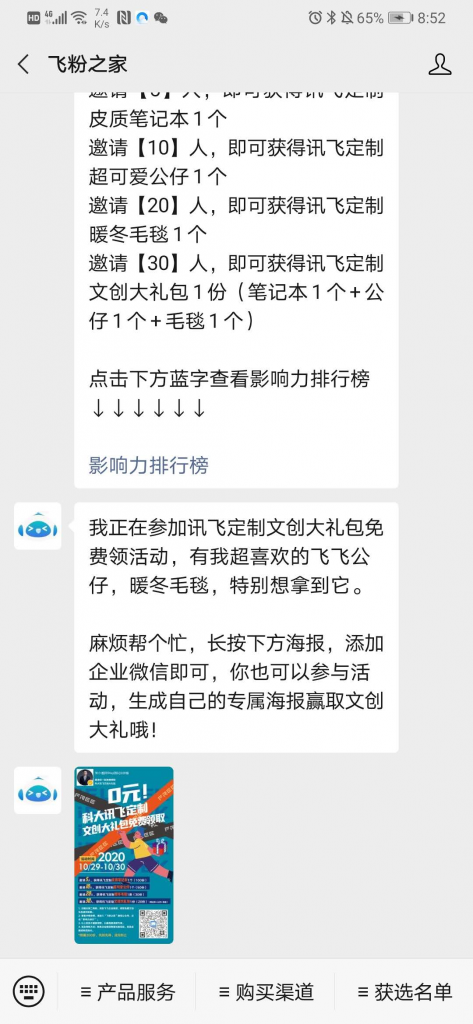 增长案例│惊呆!科大讯飞,10分钟裂变3000人添加企业微信
