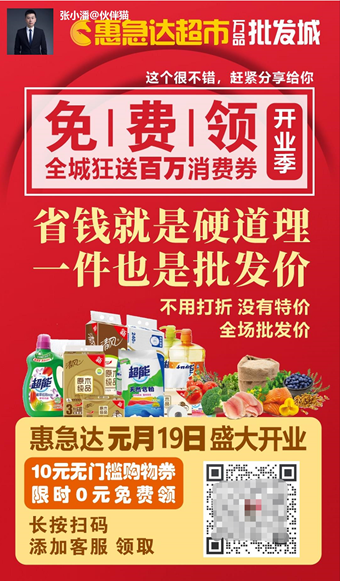 【案例拆解】线下超市开业,线上引流1260人,696人到店消费