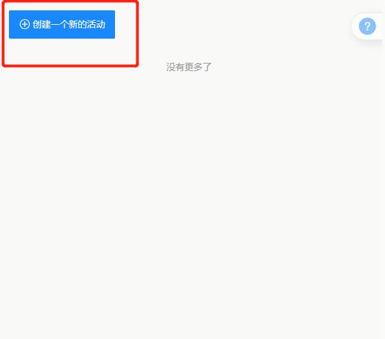 """分钟学会如何配置活动裂变-伙伴猫【活动裂变】图文教程"""""""