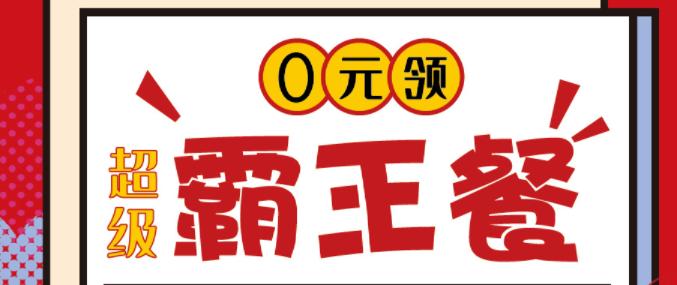 伙伴猫│谭鸭血火锅开业,20份霸王餐4天引流1941人