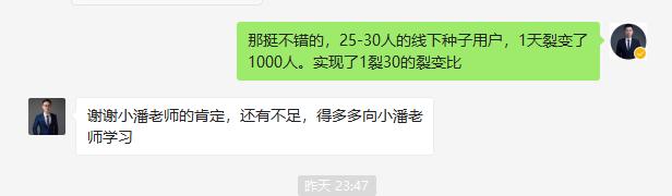【案例拆解】仅用1天时间,这家教育机构裂变1054人到个人微信