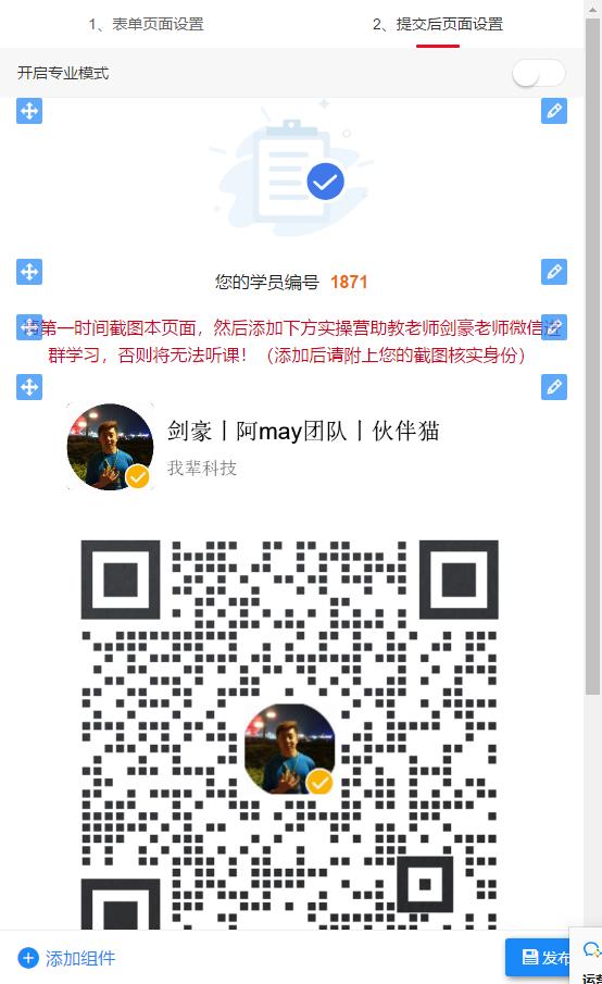 伙伴猫功能介绍——已报名用户兑奖页面