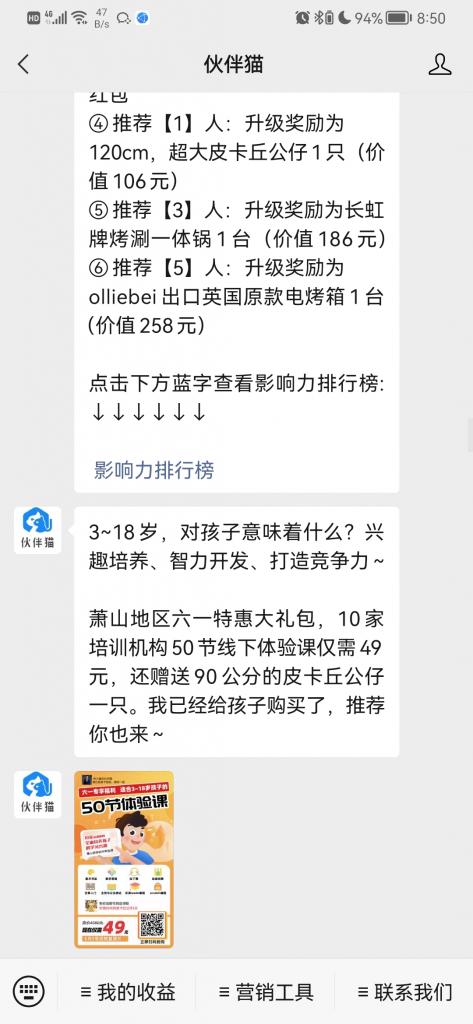 【案例拆解】线下少儿教育机构,4天抓取293个付费用户!