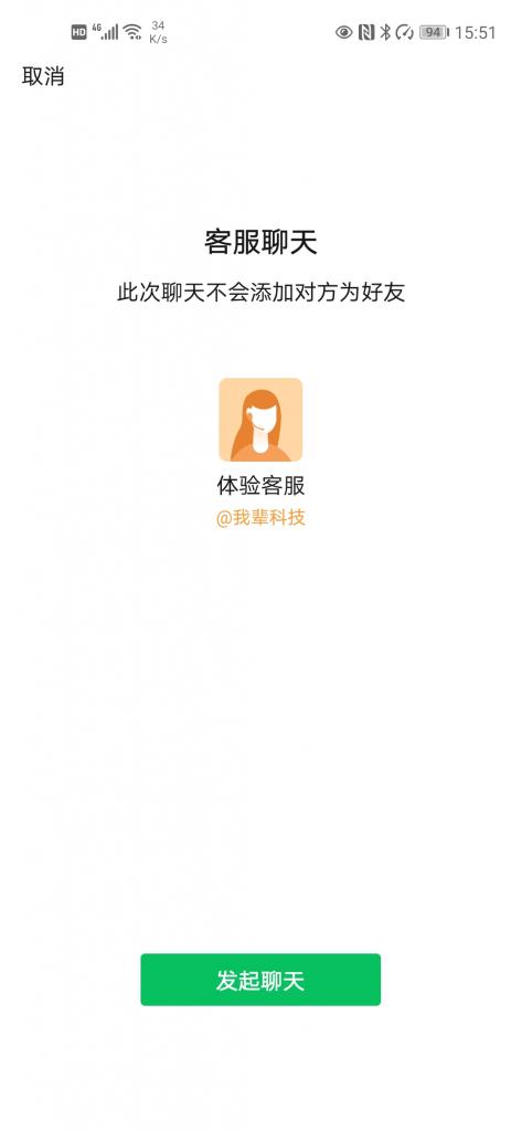 """微信全新功能 """" 微信客服 """" 功能内测,适用于视频号、搜一搜、支付凭证、网页、微信外场景!"""