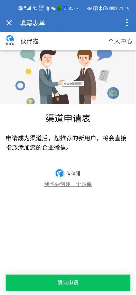 伙伴猫功能介绍——冲榜转介绍分佣