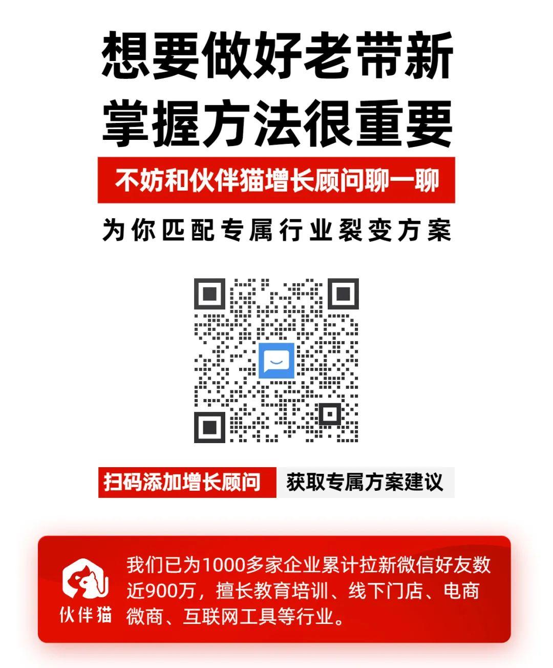 【案例拆解】一场线下活动,如何快速增长上万微信好友?(上)